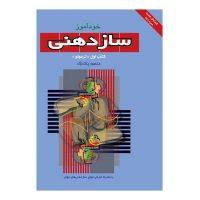 کتاب خودآموز سازدهنی 1 (ترمولو) اثر منصور پاک نژاد