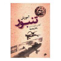 کتاب آموزش تنبور اثر یاشار بهنود جلد اول