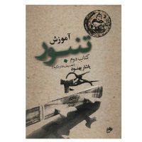 کتاب آموزش تنبور اثر یاشار بهنود جلد دوم