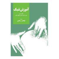 کتاب آموزش تنبک دوره های عالی و فوق عالی اثر بهمن رجبی - جلد دوم