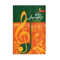 کتاب ریتم در موسیقی اثر شهرام مظلومی