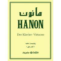 کتاب پینانیست نخبه اثر شارل لوئی هانون - جلد اول