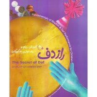 کتاب راز دف (آموزش ریتم و دفنوازی به کودکان)
