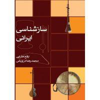 کتاب سازشناسی ایرانی