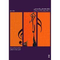 کتاب سلفژ مقدماتی یک صدایی جلد دوم