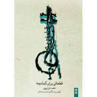 کتاب قطعاتی برای کمانچه اثر سعید فرج پوری