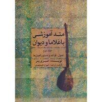 کتاب متد آموزشی باغلاما و دیوان جلد دوم