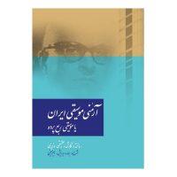 کتاب آرمنی موسیقی ایران اثر کلنل علینقی وزیری