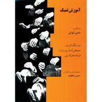کتاب آموزش تمبک حسین تهرانی