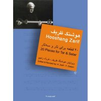 کتاب بیست قطعه برای تار و سه تار اثر هوشنگ ظریف