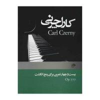 کتاب بیست و چهار تمرین برای پنج انگشت اپوس 777 اثر کارل چرنی