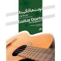 کتاب دوئت های گیتار برای نوآموزان