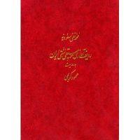 کتاب ردیف آوازی موسیقی سنتی ایران به روایت محمود کریمی