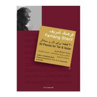 کتاب سی قطعه برای تار و سه تار اثر فرهنگ شریف