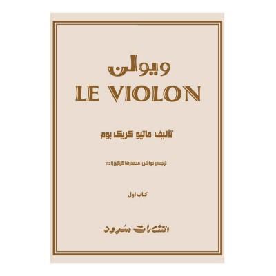 کتاب ل ویولن جلد اول