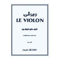 کتاب ل ویولن جلد سوم