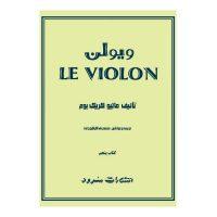 کتاب ل ویولن جلد پنجم