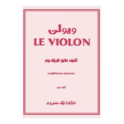 کتاب ل ویولن جلد دوم