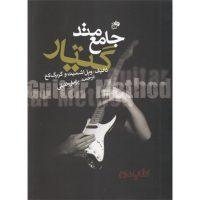 کتاب متد جامع گیتار جلد دوم اثر ویل اشمیت