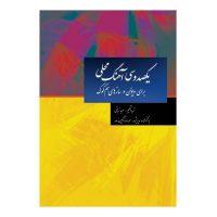 کتاب یکصد و سی آهنگ محلی اثر سعید زرنیخی