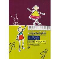 کتاب تکنیک و حرکت با پیانو اثر ادنا می برنام