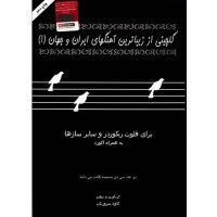 کتاب گلچينی از آهنگهای ايران و جهان 1 اثر کاوه سروریان