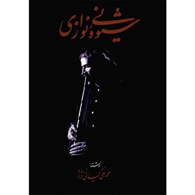 کتاب شیوه نی نوازی اثر محمد علی کیانی نژاد