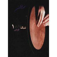 کتاب تنبک نوازی نوین 1 اثر محمد اخوان
