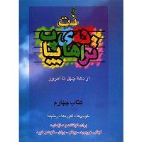 کتاب ترانه های پاپ جلد چهارم اثر حمید نجفی