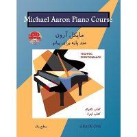 کتاب مایکل آرون متد پایه برای پیانو تکنیک و اجرا سطح یک