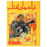 کتاب ترانه های آفتاب اثر محمدرضا توسلی