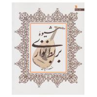کتاب شیوه ی بربط نوازی اثر منصور نریمان