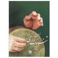 کتاب خودآموز سنتور حسین صبا