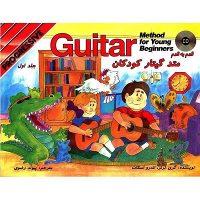 کتاب متد گیتار کودکان جلد اول اثر گری ترنر