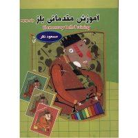 کتاب آموزش مقدماتی بلز اثر مسعود نظر سه جلدی