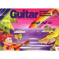 کتاب متد گیتار کودکان جلد دوم اثر گری ترنر