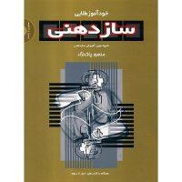 کتاب خود آموز طلایی سازدهنی اثر منصور پاک نژاد