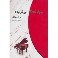 کتاب 40 آهنگ برگزیده برای پیانو اثر ناصر جهان آرای