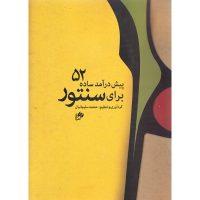 52 پیش درآمد ساده برای سنتور اثر محمد سلیمانیان