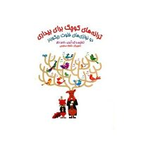 کتاب ترانه های کوچک برای بیداری اثر ناصر نظر