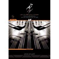 کتاب ترنم اثر مسعود نجفی