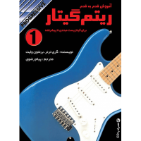 کتاب ریتم گیتار جلد اول اثر گری ترنر و برنتون وایت