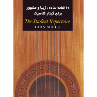 کتاب شصت قطعه ساده زیبا و مشهور برای گیتار کلاسیک اثر جان میلز