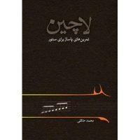 کتاب لاچین اثر محمد خالقی