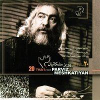 آلبوم 20 سال با آثار پرویز مشکاتیان 3
