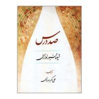 کتاب صد درس شیوه تنبور نوازی اثر علی اکبر مرادی