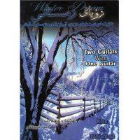 کتاب رویای زمستانی اثر کامیار نوروزخانی