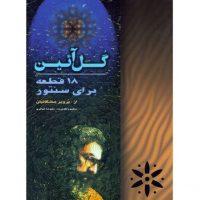 کتاب گل آئین اثر پرویز مشکاتیان