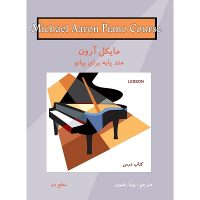کتاب مایکل آرون متد پایه برای پیانو سطح دو