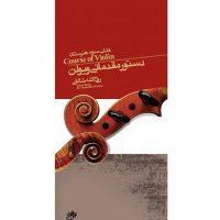 دستور مقدماتی ویولن کتاب سوم هنرستان اثر روح الله خالقی